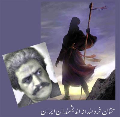سخنان خردمندانه اندیشمندان ایران