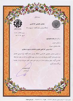 گواهی پذیرش خانم محمود پور