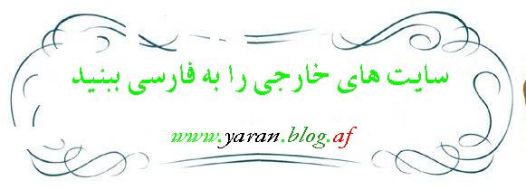 http://img.majidonline.com/pic/231523/yaran.jpg
