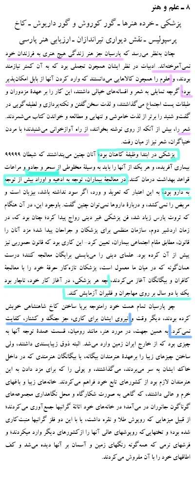 کارنامه تمدن اسلامی